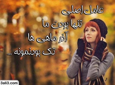 azarmah (14)