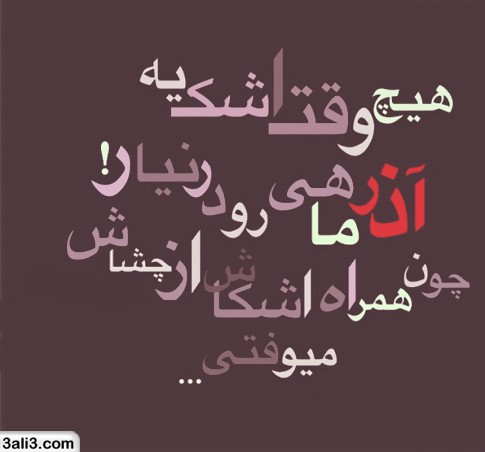 azarmah (16)