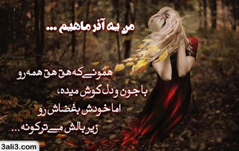 azarmah (17)