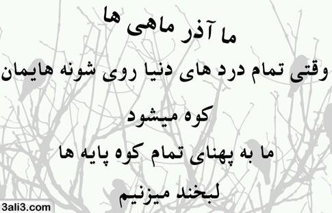 azarmah (18)