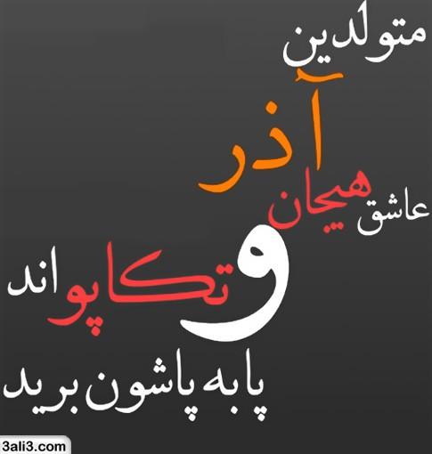 azarmah (20)