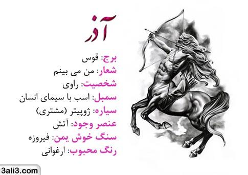 azarmah (22)