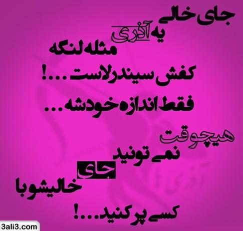 azarmah (4)