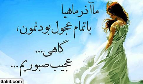 azarmah (5)