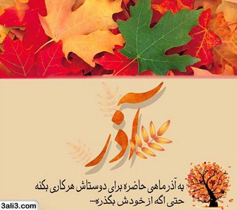 azarmah (7)