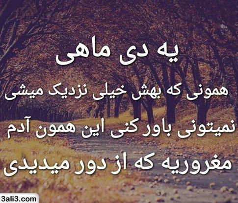 deymah (2)