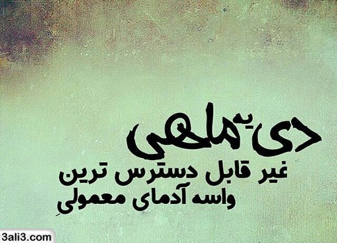 Image result for ‫عکس نوشته دی ماهی‬‎