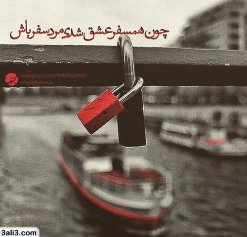 safar (1)