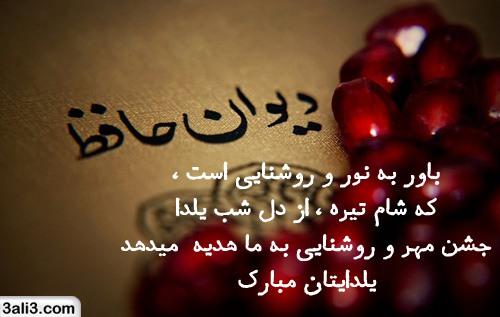 yalda (6)