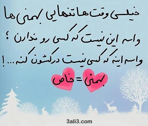 bahman (1)