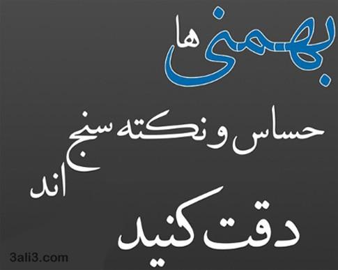 bahman (10)
