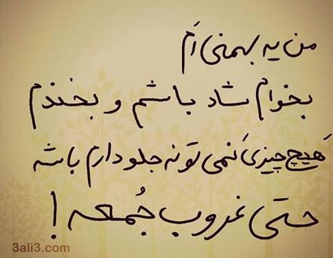 bahman (12)
