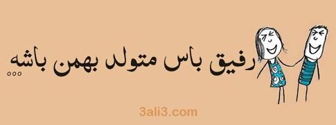 bahman (13)