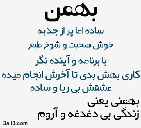 bahman (18)