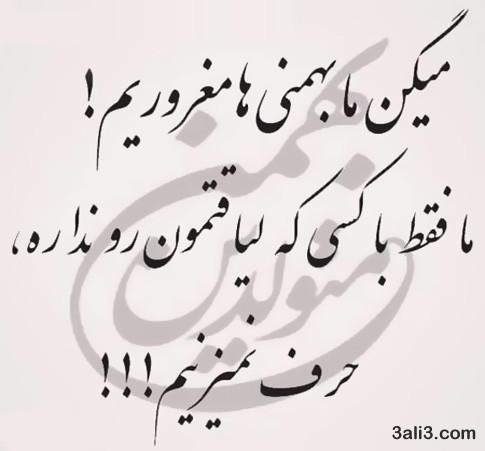 bahman (2)