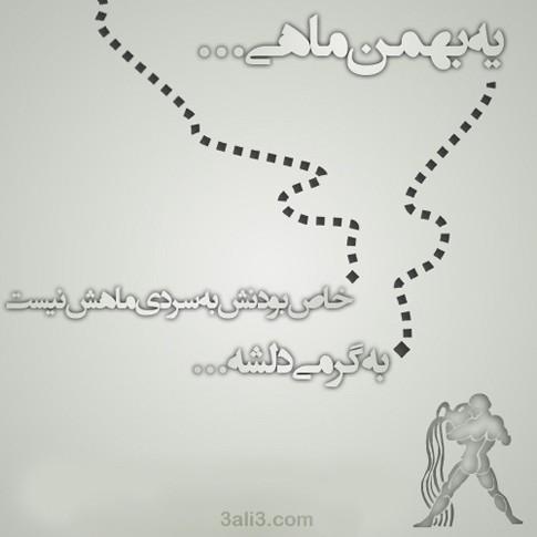 bahman (3)