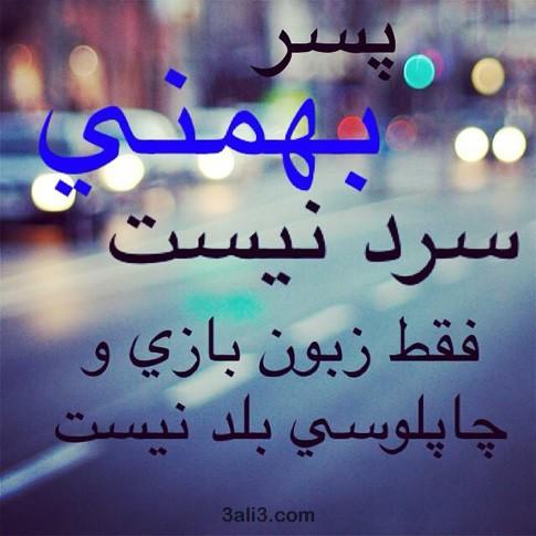 bahman (4)