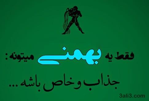 bahman (5)