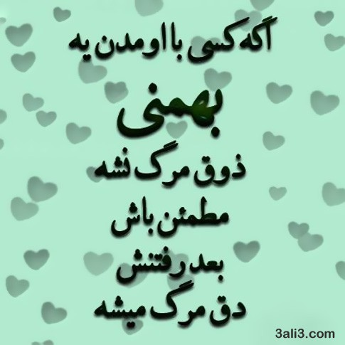 bahman (6)