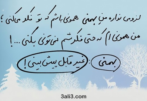 bahman (7)