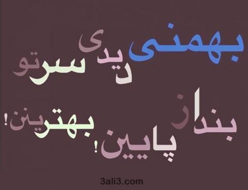 bahman (8)
