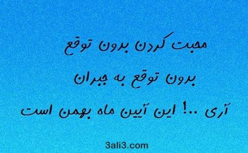 bahman (9)