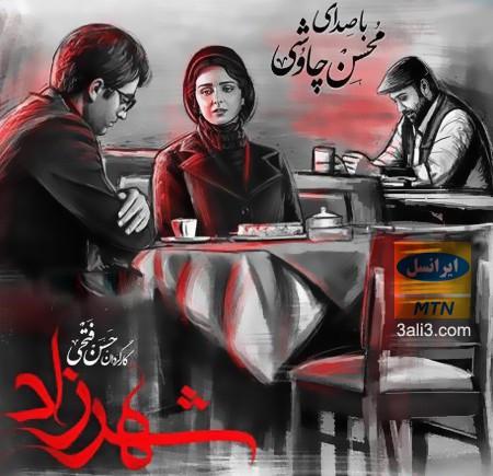 کد آهنگ پیشواز کجایی – تیتراژ سریال شهرزاد – محسن چاوشی
