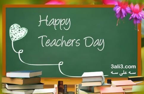 متن های انگلیسی تبریک روز معلم با ترجمه فارسیپیامک روز معلم