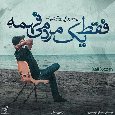 taraneh (3)