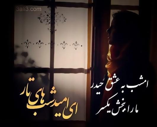 shabe-ghadr (1)