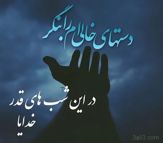 shabe-ghadr (3)