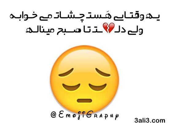 emoji-graphy (4)