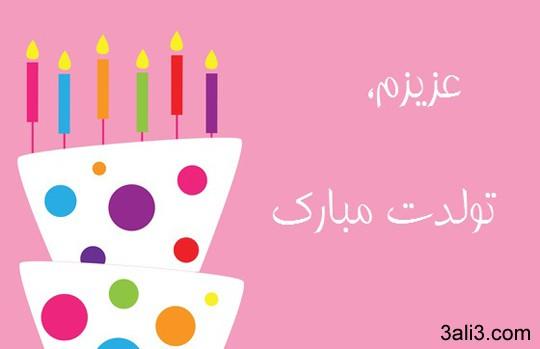 happy-birthday (3)