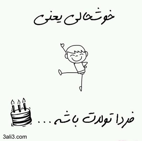happy-birthday (7)