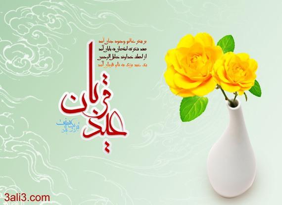 Eid Ghourban 91