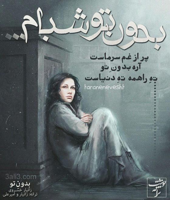 taraneh (8)