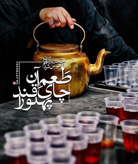 moharram (2)