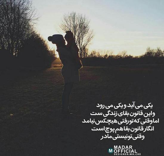 عکس نوشته عشق مادر
