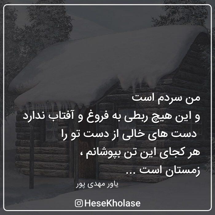 hes-jadid (15)