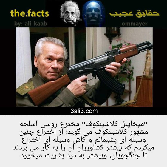 fact (14)