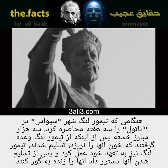 factt (2)