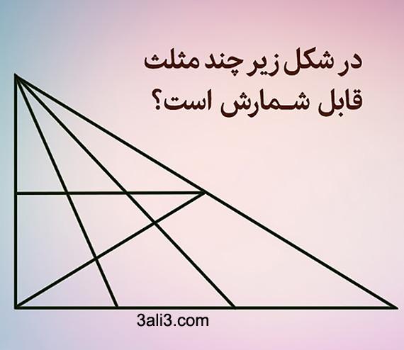 مثلث ها