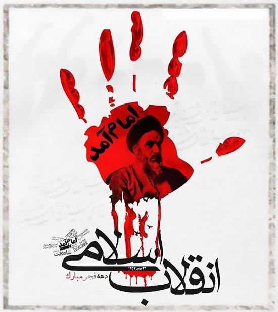 عکس نوشته تبریک دهه فجر
