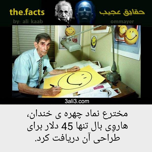 حقایق عجیب