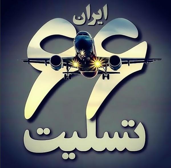 عکس پروفایل تسلیت سقوط هواپیما