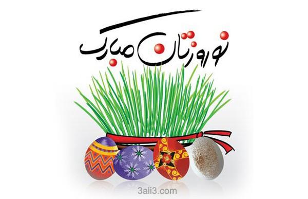 متن قشنگ تبریک عید نوروز به دوست و رفیق صمیمی