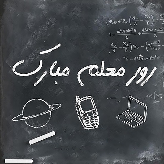 عکس برای روز معلم ریاضی