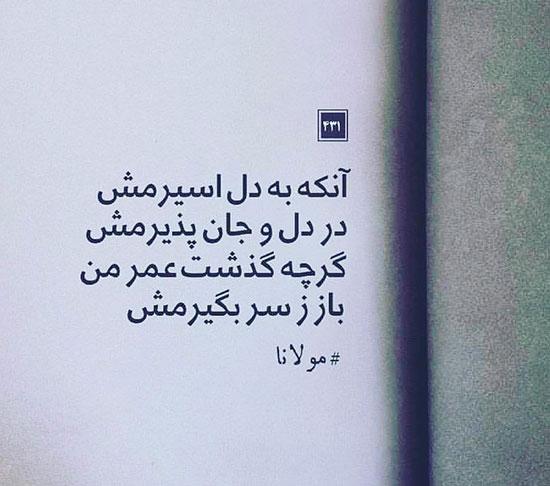 عکس نوشته اشعار مولانا پروفایل شعر عاشقانه عارفانه مولانا