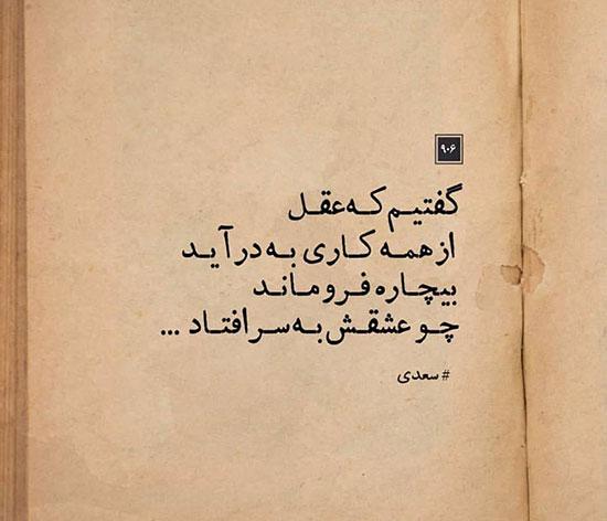 عکس نوشته شعر سعدی پروفایل اشعار عاشقانه حکیمانه سعدی