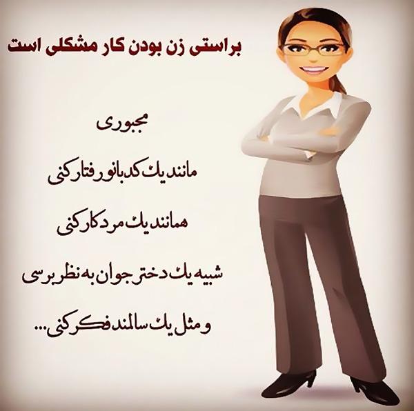 عکس نوشته در مورد زن پروفایل زنانه کپشن زن که باشی